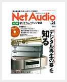 Net Audio vol.24 2016